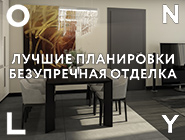 Квартал ONLY: Апартаменты бизнес-класса Безупречная отделка.